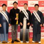 「4代目 2020 Mr SAKE & 2020  Miss SAKE ファイナリスト発表会」が開催されました。